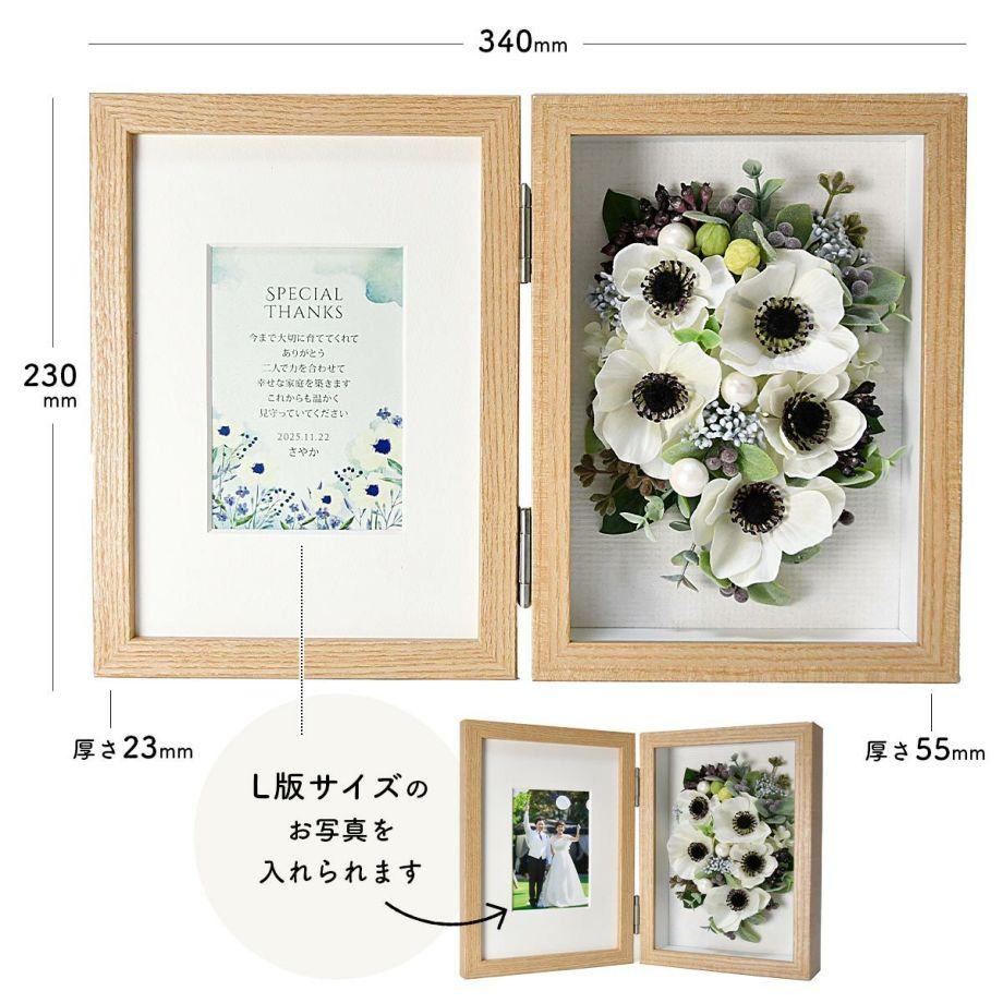 白いアネモネの花をアレンジした子育て感謝状のサイズ
