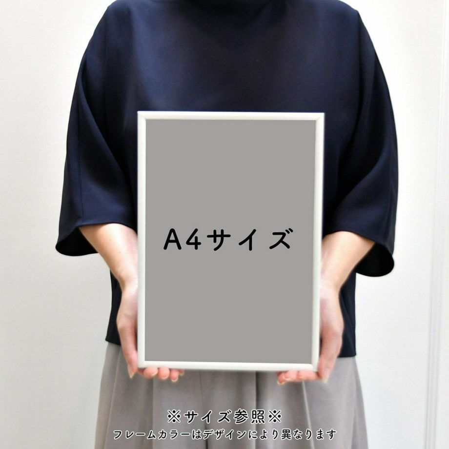 A4サイズのポスターフレームのサイズ感