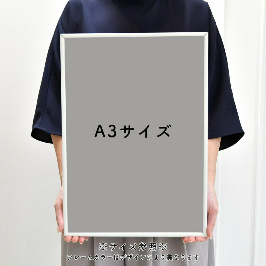 A3サイズのポスターフレームのサイズ感