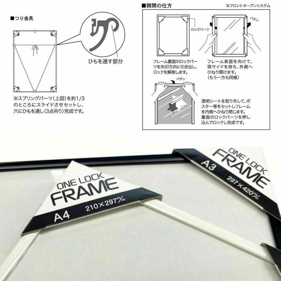 アルミ製フレーム、前面は透明シート(PET)、付属品はひも、吊リ金具 3点吊り