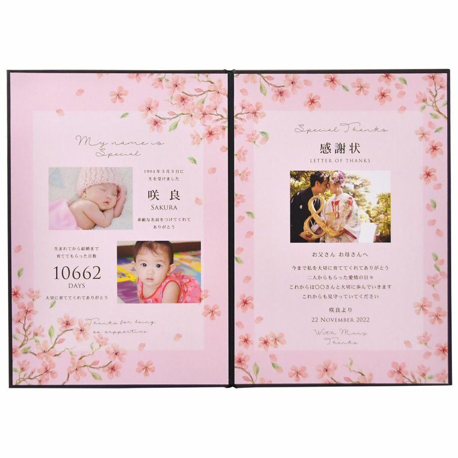 お写真が美しく見えるおしゃれな桜のデザインをほどこした子育て感謝状