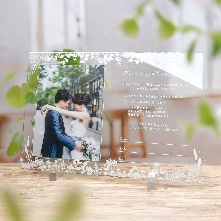 人前式やチャペル式・教会式に美しく映えるアクリルのおしゃれな写真入り結婚証明書