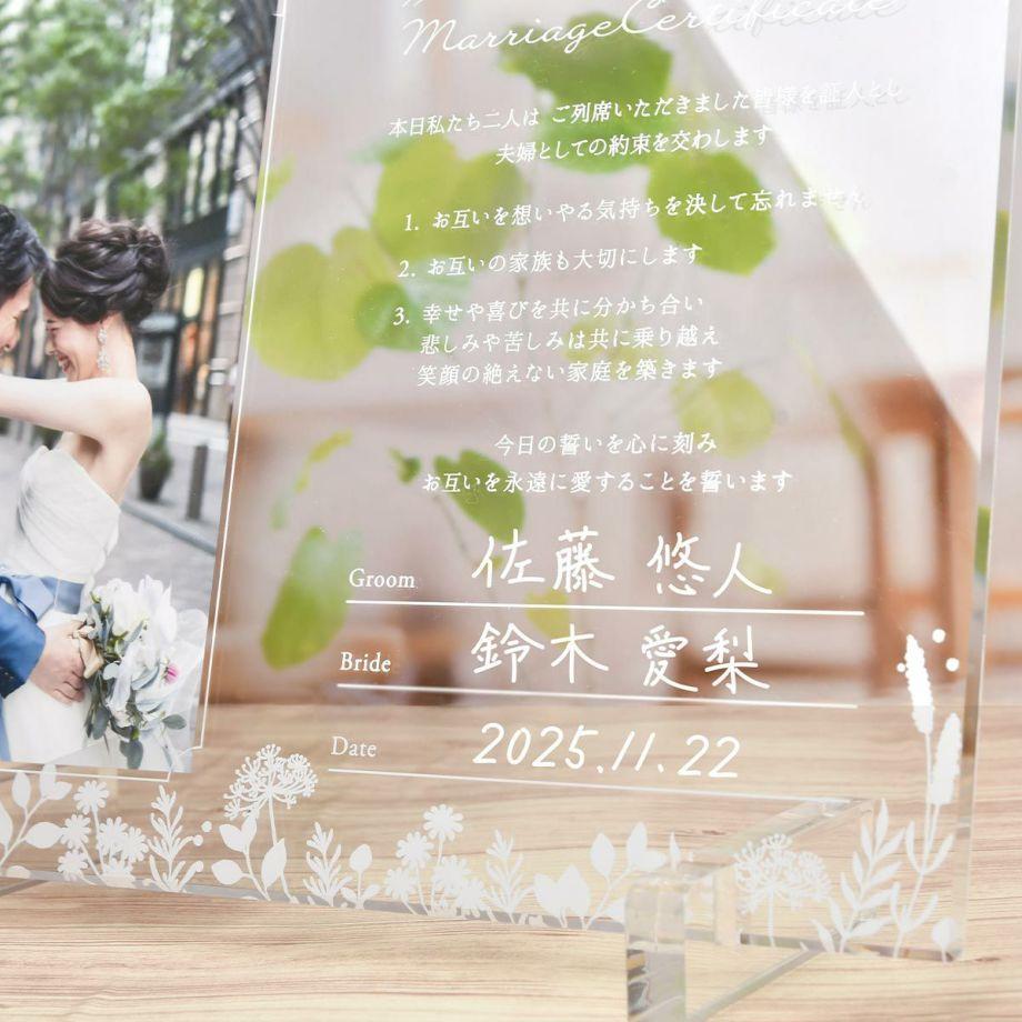 新郎新婦のサインと日付記入欄付きアクリル結婚証明書