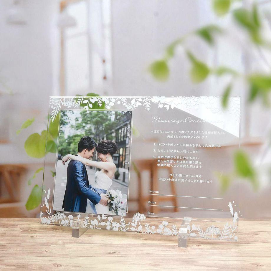 新居のインテリアにもおしゃれに飾れる写真付きアクリル結婚証明書