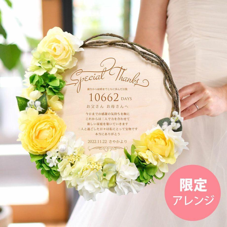 おしゃれなリース型のイエローのお花アレンジが可愛い結婚証明書