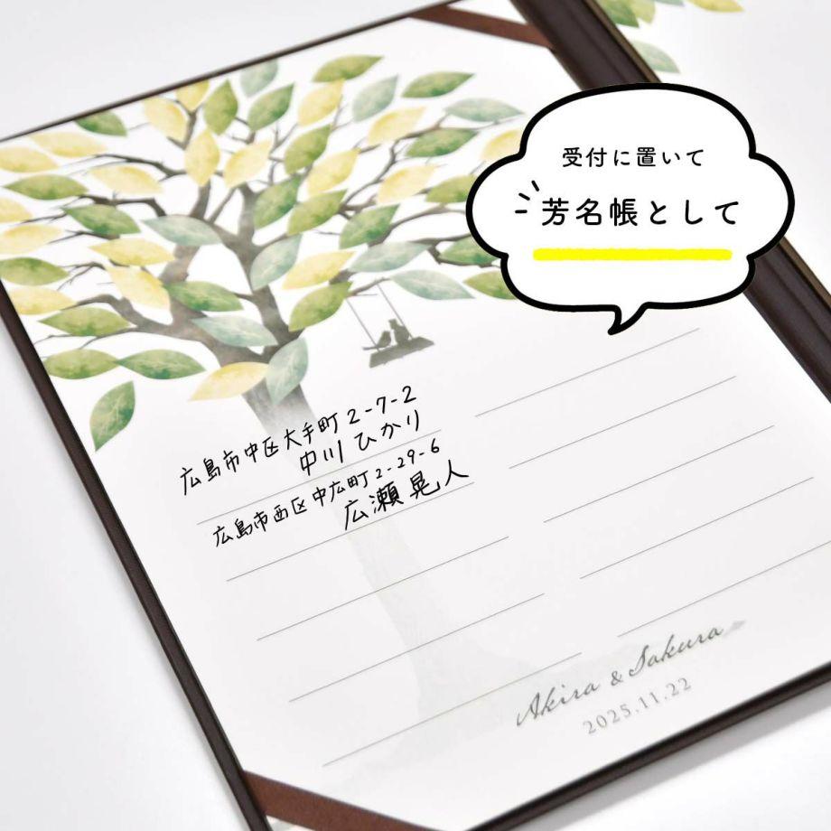 結婚証明書の署名欄を芳名帳として使用するアイデア