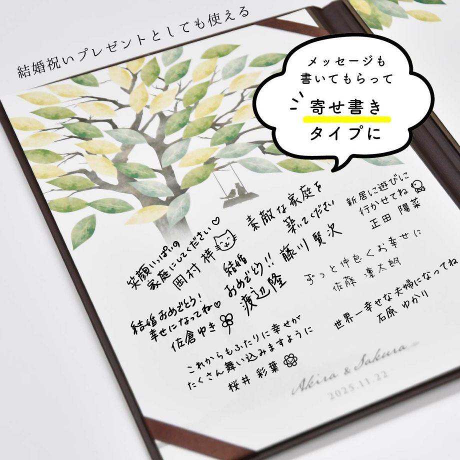 寄せ書きメッセージで結婚祝いプレゼントにも使える結婚証明書
