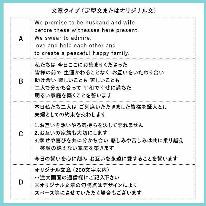 結婚証明書の誓いの言葉選べる文章タイプ(定型文パターン)