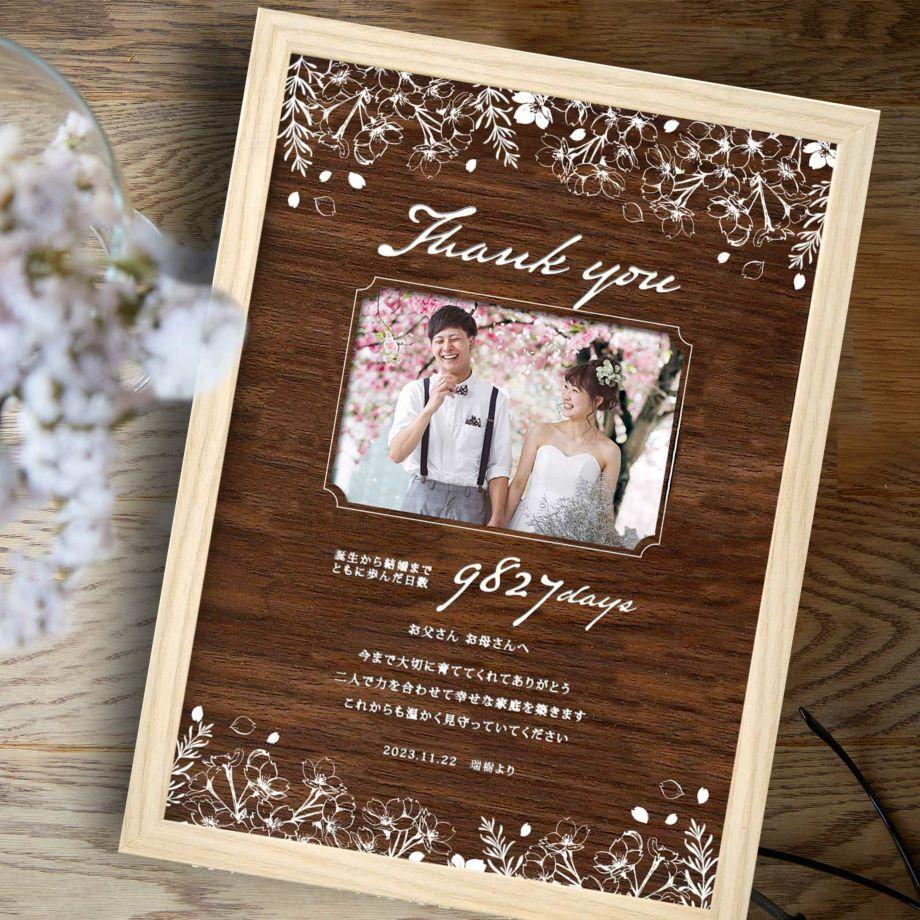 生まれてから結婚までの日数をレーザー刻印したフォトフレームタイプの子育て感謝状